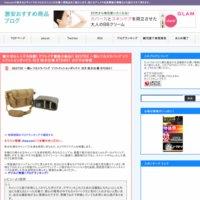 激安おすすめ商品ブログ