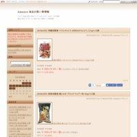 Amazon 食品お買い得情報